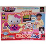 PS Kids Station - Hello Kitty no Oshaberi ABC (Controller Set) (PlayStation 1) (Gebraucht) 001