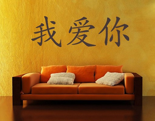 "Immagine del prodotto Adesivo murale no.10 Chinese Signs ""I love you"""