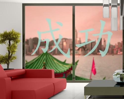 """Produktfoto Fensterfolie - Fenstertattoo No.122 Chinesische Zeichen """"Erfolg"""" - Milchglasfolie"""