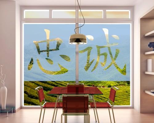 """Produktfoto Fensterfolie - Sichtschutzfolie No.143 Chinesische Zeichen """"Treue"""" I - Milchglasfolie"""