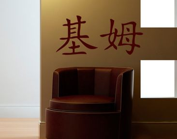 Product picture Wall Decal no.830 Chinese Kim