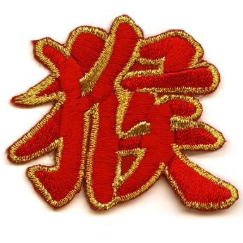 Patch - Chinese Zodiac Signs – picture 12