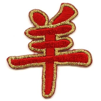 Patch - Chinese Zodiac Signs – picture 11
