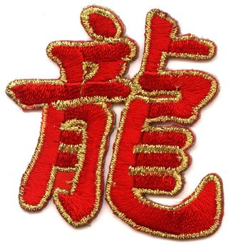 Patch - Chinese Zodiac Signs – picture 13