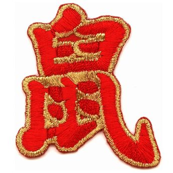 Patch - Chinese Zodiac Signs – picture 7