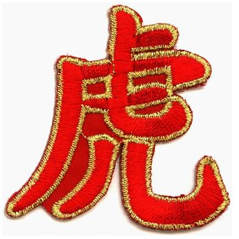 Patch - Chinese Zodiac Signs – picture 10