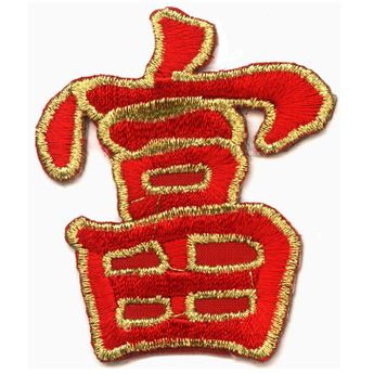 Patch - Chinese Zodiac – picture 14