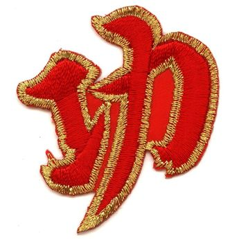 Patch - Chinese Zodiac – picture 3
