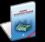 Основы исламских знаний / Temel Dini Bilgiler Rusca 001