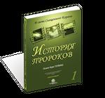 История пророков - 1 Nebiler Silsilesi 1 001
