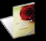 Благонравная жена / Saliha Kadin 001